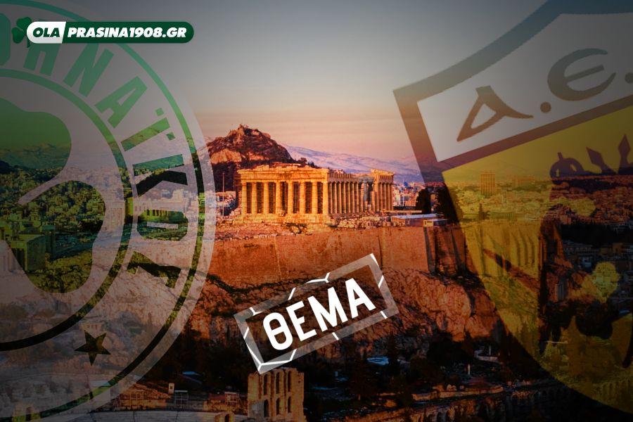 Παναθηναϊκός - ΑΕΚ: Κι όμως, ο όρος «αθηναϊκό ντέρμπι» είναι λάθος!